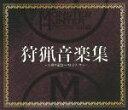 【中古】 モンスターハンター 狩猟音楽集 /(ゲーム・ミュージック),Ikuko...