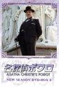 【中古】 名探偵ポワロ ニュー・シーズン DVD-BOX 2 /デヴィッド・スーシェ,アガサ・クリスティ(原作) 【中古】afb