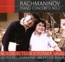 【中古】 ラフマニノフ:ピアノ協奏曲第2番(DVD付) /辻井伸行/佐渡裕/ベルリン・ドイツ交響楽団 【中古】afb
