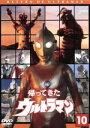 【中古】 帰ってきたウルトラマン Vol.10 /団次郎,キ...