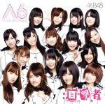 【中古】 TeamA 6th Studio Recording「目撃者」 /AKB48 【中古】afb