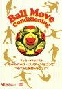 【中古】 サッカー&フットサル ボールムーブ・コンディショニング〜ボールと友達になろう!〜 /風見聡 【中古】afb