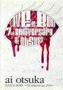 ショッピングアニバーサリー2010 【中古】 LOVE IS BORN 〜7th Anniversary 2010〜 /大塚愛 【中古】afb