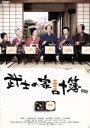 【中古】 武士の家計簿 /堺雅人,仲間由紀恵,松坂慶子,森田...