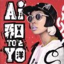 【中古】 和と洋 /AI 【中古】afb...