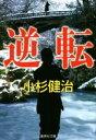 【中古】 逆転 集英社文庫/小杉健治【著】 【中古】afb