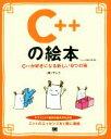 【中古】 C++の絵本 第2版 C++が好きになる新しい9つの扉 /株式会社アンク(著者) 【中古】afb