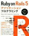【中古】 Ruby on Rails 5アプリケーションプログラミング /山田祥寛(著者) 【中古】afb