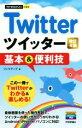 【中古】 Twitterツイッター基本&便利技 改訂4版 今すぐ使えるかんたんmini/リンクアップ(著者) 【中古】afb