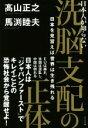 【中古】 日本人が知らない洗脳支配の正体 日本を見習えば世界は生き残れる /高山正之(著者),馬渕睦夫(著者) 【中古】afb
