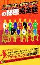 【中古】 『スラムダンク』の秘密 完全版 /スラムダンク研究会【著】 【中古】afb