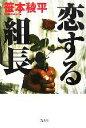 【中古】 恋する組長 /笹本稜平【著】 【中古】afb