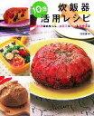 【中古】 炊飯器10倍活用レシピ 料理はもちろん、お菓子もパンもお弁当も /阿部剛子【著】 【中古】afb
