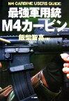 【中古】 最強軍用銃M4カービン /飯柴智亮【著】 【中古】afb