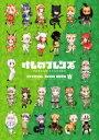 【中古】 けものフレンズ BD付オフィシャルガイドブック(2