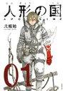 【中古】 人形の国(01) シリウスKC/弐瓶勉(著者) 【中古】afb