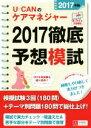 乐天商城 - 【中古】 U−CANのケアマネジャー2017徹底予想模試(2017年版) /ユーキャン(その他) 【中古】afb