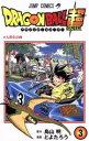 【中古】 ドラゴンボール超(3) ジャンプC/とよたろう(著者),鳥山明(その他) 【中古】afb