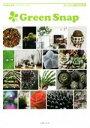 【中古】 Green Snap みんなの植物写真集 /主婦の友社(編者),GreenSnap(その他) 【中古】afb