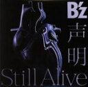 【中古】 声明/Still Alive(初回限定盤)(DVD付) /B'z 【中古】afb