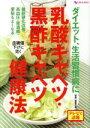 【中古】 乳酸キャベツ・黒酢キャベツ健康法 ダイエット、生活習慣病に 主婦の友ヒットシリ