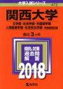 【中古】 関西大学(2018年版) 文学部・社会学部・外国語...