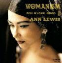 【中古】 アン・ルイス・ベスト・アルバム WOMANISM 1〜ZEN・KYOKU・SHOO /アン・ルイス 【中古】afb