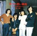 【中古】 フォーク・アルバム(1) /五つの赤い風船 【中古】afb