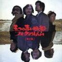Fork, New Music - 【中古】 フォーク・アルバム(2) /五つの赤い風船 【中古】afb