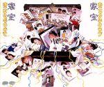 【中古】 家宝[2CD] /おニャン子クラブ 【中古】afb