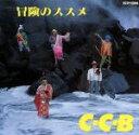 【中古】 冒険のススメ /C-C-B 【中古】afb