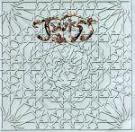 【中古】 AL−KHADIR(アル・ハデル) /TWIGY 【中古】afb