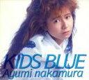 【中古】 Kids Blue /中村あゆみ 【中古】afb