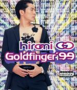 【中古】 GOLDFINGER'99 ◆ Re−mix /郷ひろみ 【中古】afb