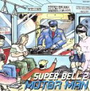"【中古】 MOTER MAN /SUPER BELL""Z 【中古】afb"