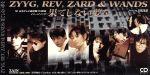 【中古】 【8cm】果てしない夢を /ZYYG,REV,ZARD & <strong>WANDS</strong> 【中古】afb
