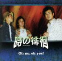 Other - 【中古】 Oh no,oh yes! /時の徘徊 【中古】afb