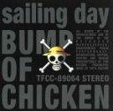 【中古】 sailing day/ロストマン /BUMP OF CHICKEN 【中古】afb