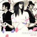 Techno, Remix, House - 【中古】 太陽の接吻 /paris match 【中古】afb