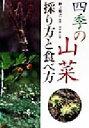 【中古】 四季の山菜 採り方と食べ方 採り方と食べ方 /畔上能力(その他) 【中古】afb
