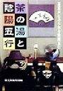 【中古】 茶の湯と陰陽五行 茶道具にみられる陰陽五行 /淡交社編集局(編者) 【中古】afb
