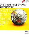 【中古】 ノートンインターネットセキュリティ2007活用ガイド /北浦訓行【著】 【中古】afb