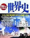 【中古】 社会人のための世界史 /東京法令出版編集出版部【編】 【中古】afb