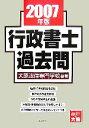 【中古】 行政書士過去問(2007年版) /大原法律専門学校【編著】 【中古】afb