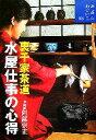 【中古】 裏千家茶道 水屋仕事の心得 お茶のおけいこ33/阿部宗正【監修】 【中古】afb