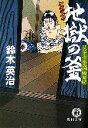 地獄の釜 父子十手捕物日記 徳間文庫/鈴木英治 afb
