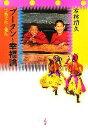 【中古】 ブータンと幸福論 宗教文化と儀礼 /本林靖久【著】 【中古】afb