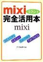 【中古】 mixi完全活用本 ワニ文庫Best Business/SNS探偵団【編著】 【中古】afb