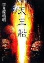 【中古】 天王船 中公文庫/宇月原晴明【著】 【中古】afb