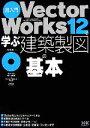 【中古】 超入門 VectorWorks12で学ぶ建築製図の基本 /水谷真裕【著】 【中古】afb